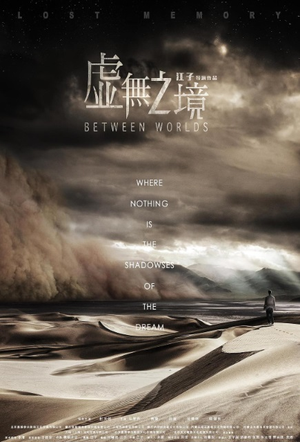 Between Worlds Movie Poster,  虚无之境 2019 Chinese film