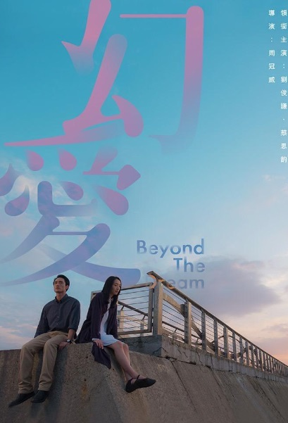 Beyond the Dream Movie Poster, 幻愛 2019 Chinese film