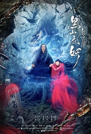 Black Mountain Old Demon Movie Poster, 白蛇传之黑山老妖 2019 Chinese film