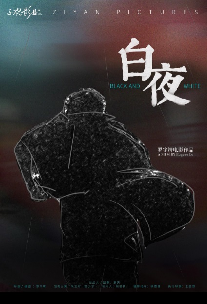 Black and White Movie Poster, 白夜 2019 Chinese film
