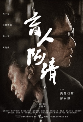 Blindman Ah Qing Movie Poster, 盲人阿清 2019 Taiwan film