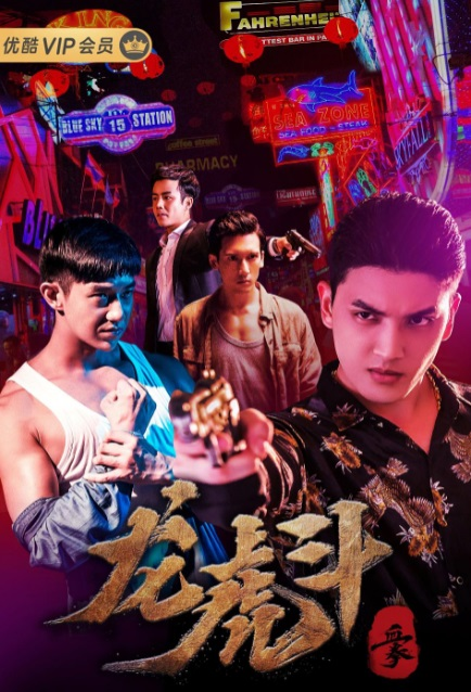 Blood Fist 2 Movie Poster, 血拳之龙虎斗 2019 Chinese film