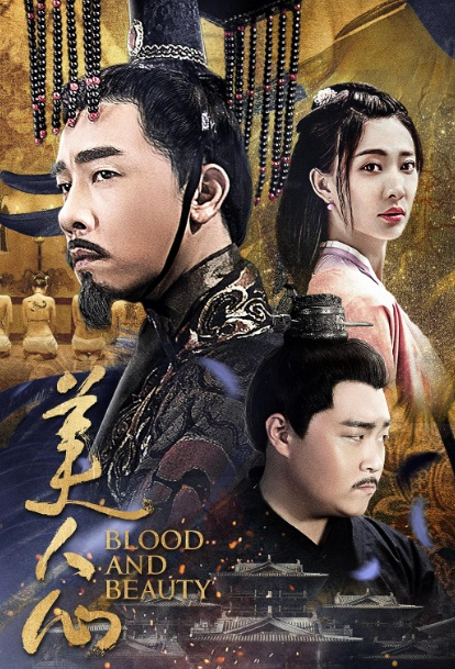 Blood and Beauty Movie Poster, 美人心 2019 Chinese film