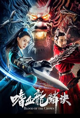 Blood of the Crown Movie Poster, 嗜血龙鳞诀 2019 Chinese film