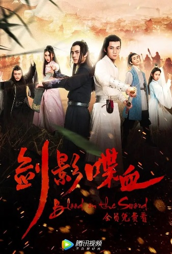 Blood on the Sword Movie Poster, 剑影喋血 2019 Chinese film