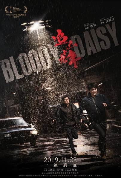 Bloody Daisy Movie Poster, 追凶十九年 2019 Chinese film