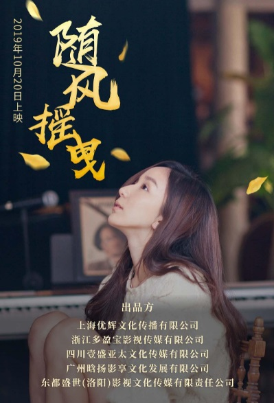 Blowing in the Wind Movie Poster, 随风摇曳 2019 Chinese film
