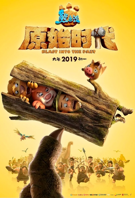 Boonie Bears 6 Movie Poster, 熊出没6 2019 Chinese film