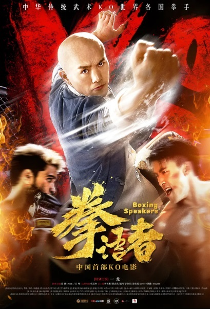 Boxing Speakers Movie Poster, 拳语者 2019 Chinese movie