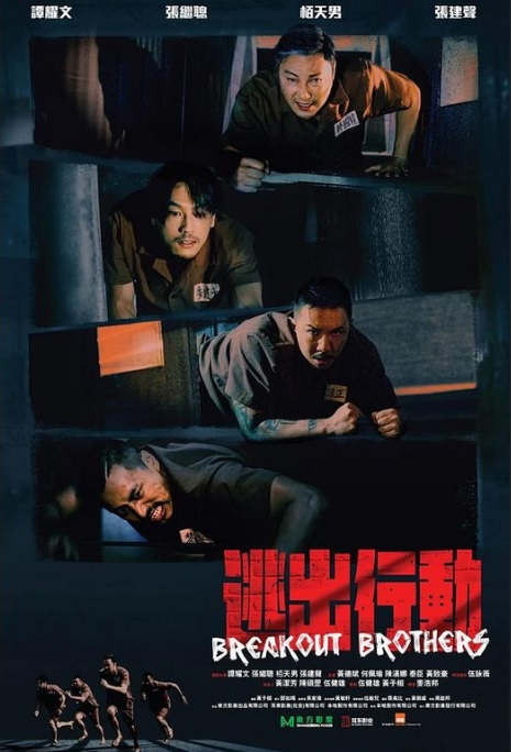Breakout Brothers Movie Poster, 逃出行動 2019 Chinese film