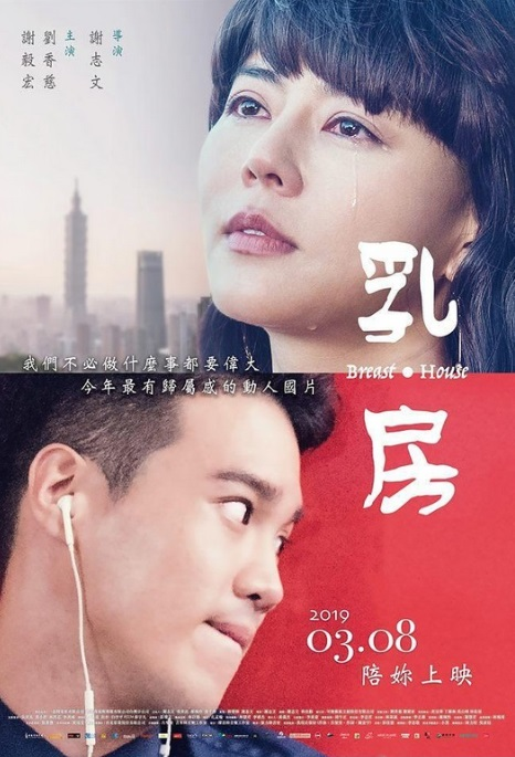Breast and House Movie Poster, 乳.房 2019 Taiwan film