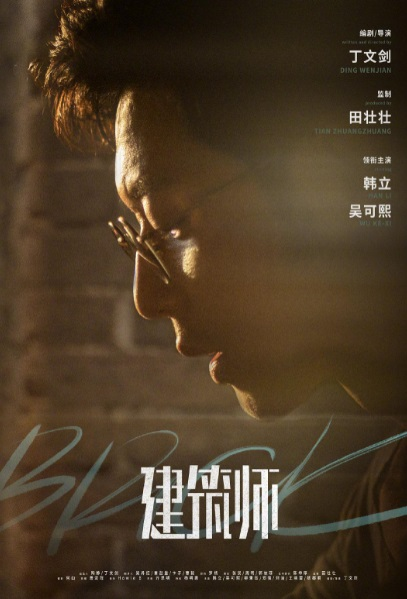 Brick Movie Poster, 建筑师 2019 Chinese film