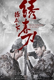 Brotherhood of Blades Movie Poster, 锦衣之下之绣春刀 2019 Chinese film