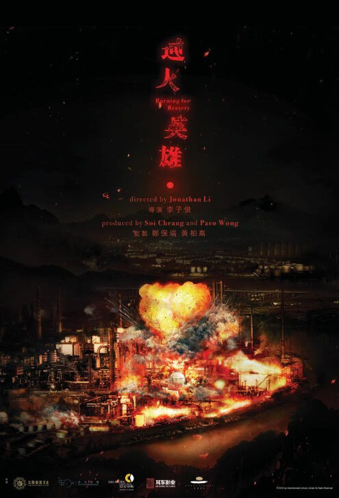 Burning for Bravery Movie Poster, 逆火英雄 2019 Chinese film