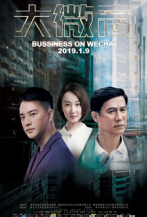 Business on WeChat Movie Poster,  大微商 2019 Chinese film