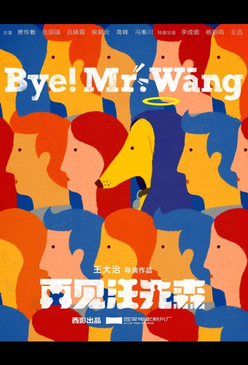 Bye! Mr. Wang Movie Poster,  再见汪先森 2019 Chinese film