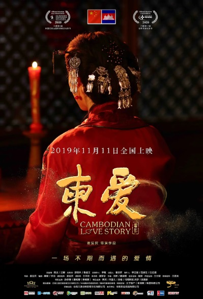 Cambodian Love Story Movie Poster, 柬爱 2019 Chinese film