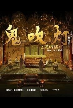 Candle in the Tomb - Dragon Mountain Movie Poster, 鬼吹灯之龙岭迷窟 2019 Chinese film