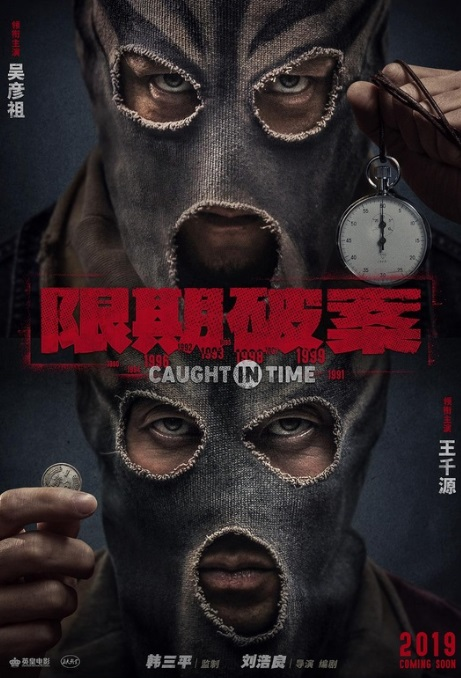 Caught in Time Movie Poster, 限期破案 2019 Chinese film