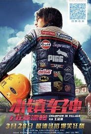 Champion in Vilage Movie Poster, 小镇车神之五菱漂移 2019 Chinese film