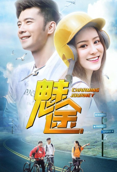 Charming Journey Movie Poster, 魅途 2019 Chinese film