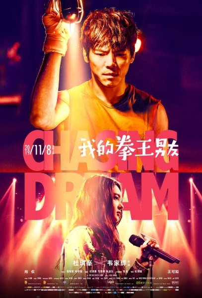 Chasing Dream Movie Poster, 我的拳王男友 2019 Chinese film
