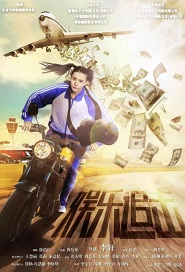 Chasing News Movie Poster, 娱乐追击 2019 Chinese film