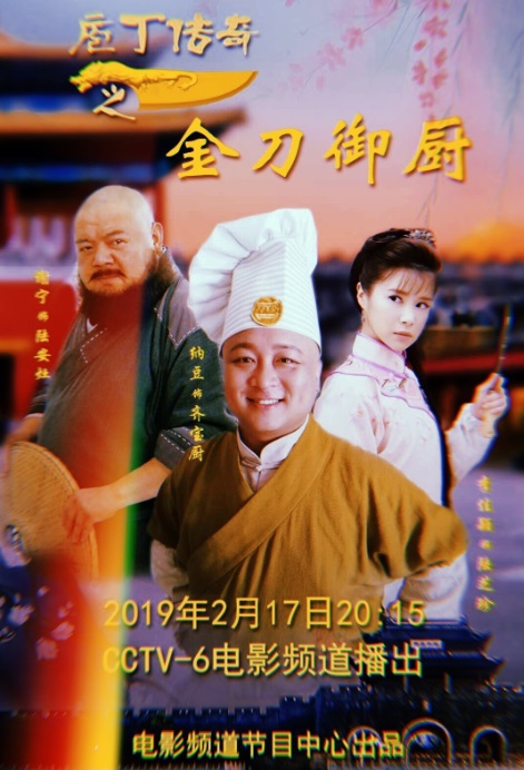 Chef Legend Movie Poster, 庖丁传奇之金刀御厨 2019 Chinese film