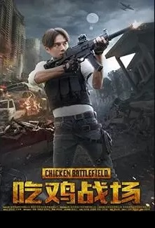 Chicken Battlefield Movie Poster, 吃鸡战场 2019 Chinese film