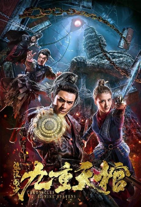 Chronicles of the Nine Heavens Movie Poster, 盗浪淘沙之九重天棺 2019 Chinese film