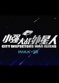 City Inspectors War Aliens Movie Poster, 小强大战外星人 2019 Chinese film