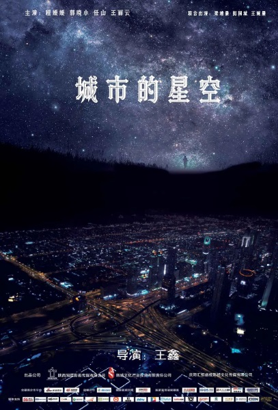 City Starry Sky Movie Poster, 城市的星空 2019 Chinese film