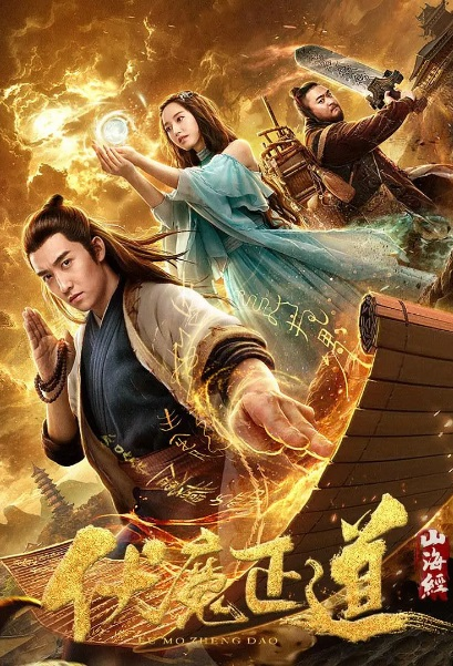 Classic of Mountains and Seas Movie Poster, 山海经之伏魔正道 2019 Chinese film