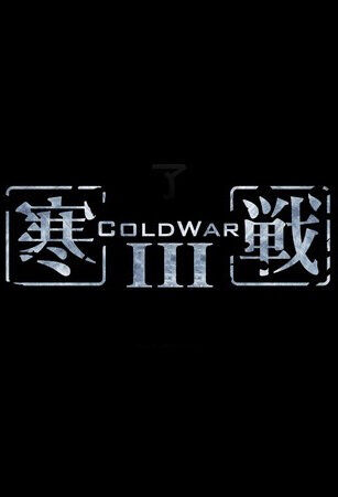 Cold War 3 Movie Poster, 2019 Chinese film