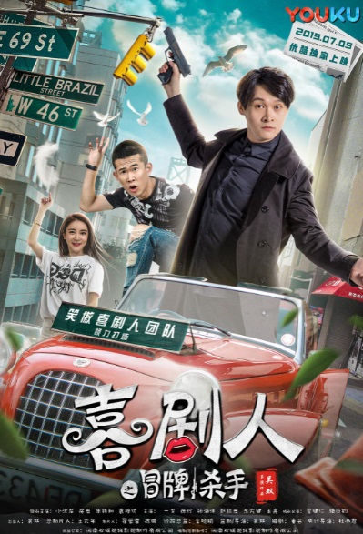Comedian Movie Poster, 喜剧人之冒牌杀手 2019 Chinese film