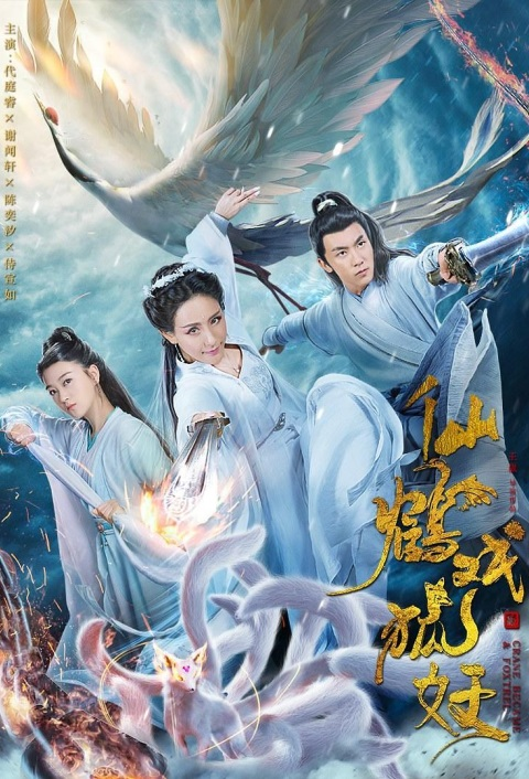 Crane Immortal and Fox Demon Movie Poster, 仙鹤戏狐妖 2019 Chinese film