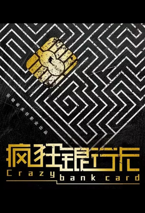 Crazy Bank Card Movie Poster, 疯狂银行卡 2019 Chinese film