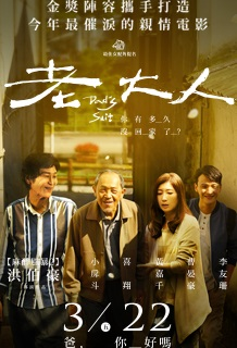 Dad's Suit Movie Poster, 老大人 2019 Taiwan film
