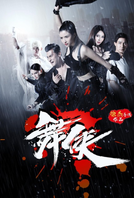 Dance Hero Movie Poster, 舞侠 2019 Chinese film