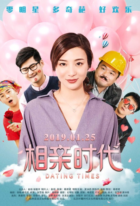 Dating Times Movie Poster, 相亲时代 2019 Chinese film