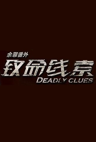 Deadly Clues Movie Poster, 致命线索 2019 Chinese film