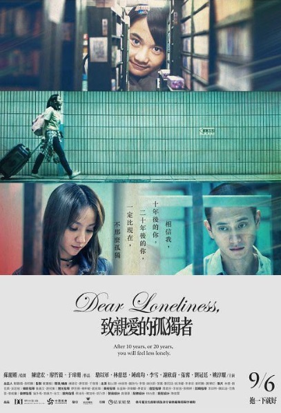 Dear Loneliness Movie Poster, 致親愛的孤獨者 2019 Taiwan film