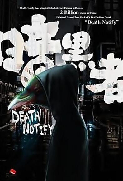 Death Notify Movie Poster, 死亡通知單:暗黑者 2019 Chinese film