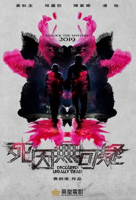 Declared Legally Dead Movie Poster, 死因無可疑 2019 Hong Kong Film