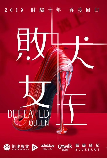 Defeated Queen Movie Poster, 败犬女王 2019 Chinese film