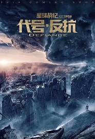 ​​Defiance Movie Poster, 代号·反抗 2019 Chinese film