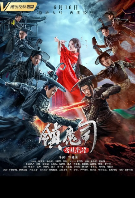 Demon Subduing Division 2 Movie Poster, 镇魔司:苍龙觉醒  2019 Chinese film