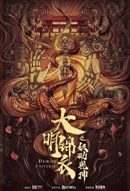 Demon Universe Movie Poster, 大明锦衣之妖动乾坤 2019 Chinese film