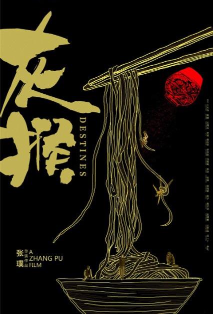 Destines Movie Poster, 灰猴 2019 Chinese film