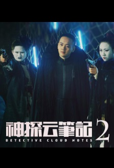 Detective Cloud Notes 2 Movie Poster, 神探云笔记2 2019 Chinese film